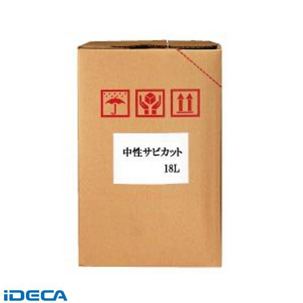 GV60144 「直送」【代引不可・他メーカー同梱不可】 中性サビカット18kg