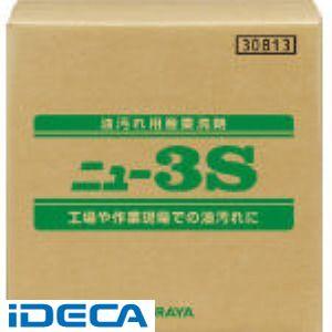 KS27735 油汚れ用産業洗剤 ニュー3S 20kg