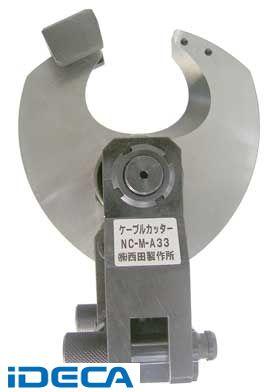 CL10385 ケーブルカッタヘッド