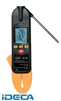 FP12765 放射温度/プロープ温度/クランプ温度計 IR99