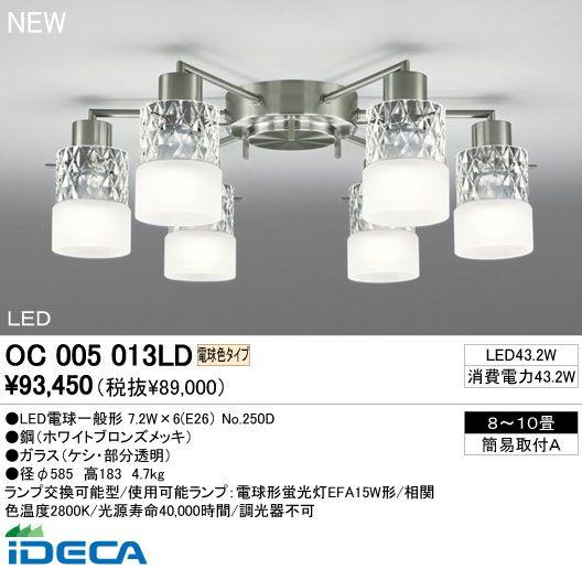 DP38333 住宅用照明器具シャンデリア