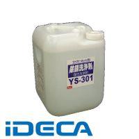 BP93560 ワイヤーカット用除錆洗浄剤 20L YS-301