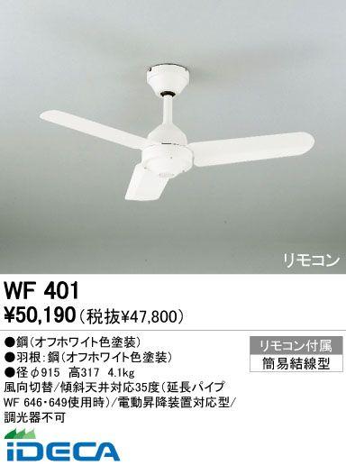 DW92802 住宅用照明器具シーリングファン
