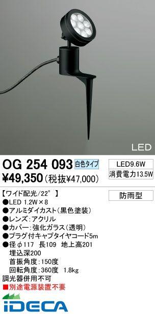EU44470 住宅用照明器具LEDスポットライト