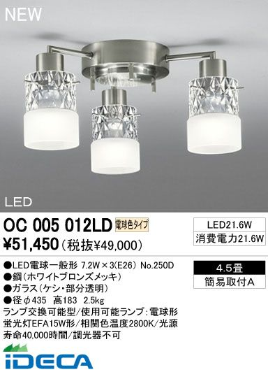 FU83902 住宅用照明器具シャンデリア