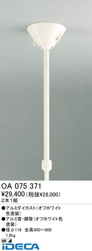 GL73227 住宅用照明器具吊り下げ型ライティングレールユニット伸縮吊り下げパイプ オフホワイ
