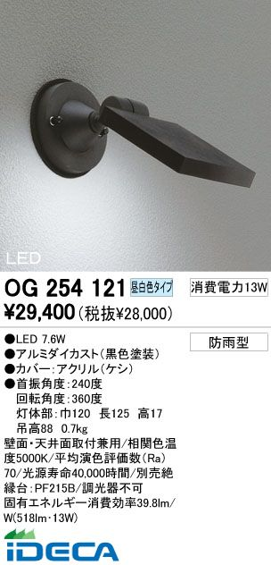 GN93827 住宅用照明器具LEDスポットライト