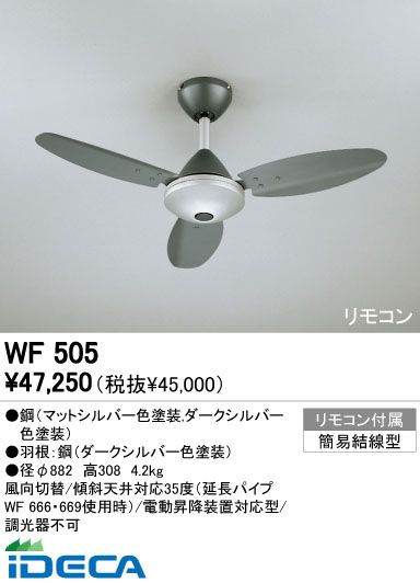 HL91516 住宅用照明器具シーリングファン