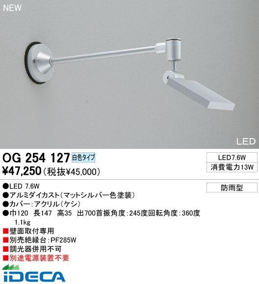 JW57111 住宅用照明器具LEDスポットライト