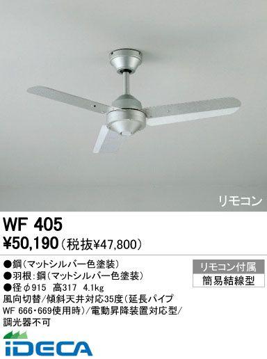 KM01655 住宅用照明器具シーリングファン