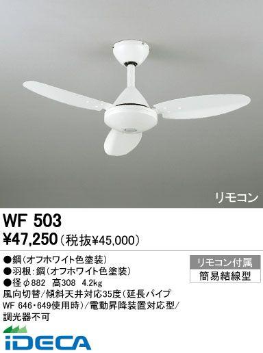 KS37085 住宅用照明器具シーリングファン