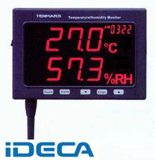 BL49420 大型デジタル温湿度表示計
