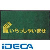 【個数:1個】JU93222 テラモト プリントデザインマット600×900mmグリーン