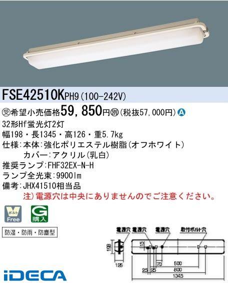 AV92429 耐食型器具 (100-242V)