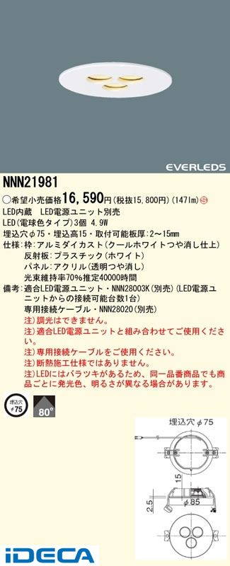 BT30522 LED薄型ダウンライト 高出力タイプ 電球色
