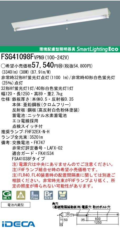 FP22785 非常用照明器具 富士型器具