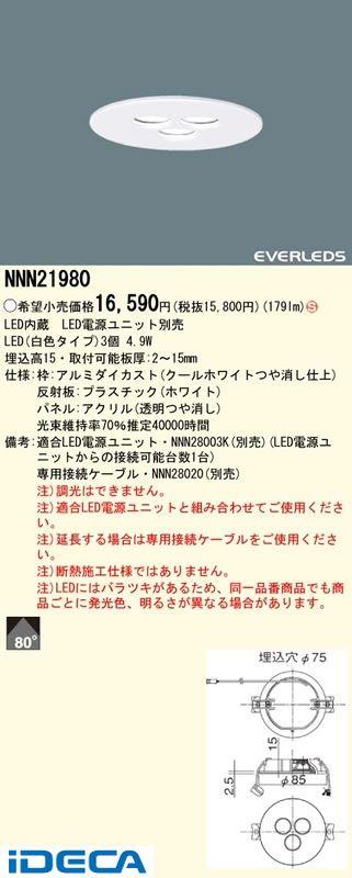 HV53302 LED薄型ダウンライト 高出力タイプ 白色