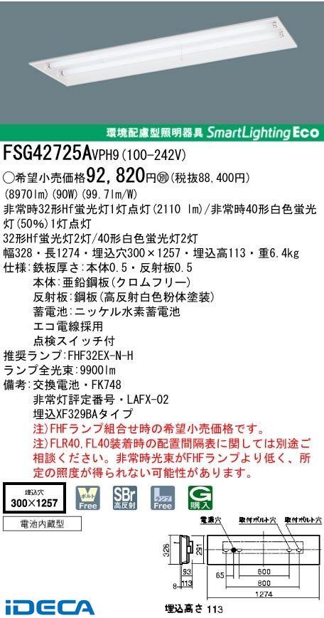 KW70856 リニューアル専用器具非常用照明器具