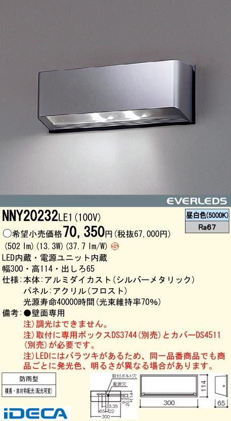 AR91243 防犯灯 AreaLux EVERLEDS LEDブラケットライト防犯照明用 階段用 昼白色