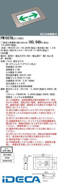 AR97250 【表示板別売】 防災照明 LEDコンパクトスクエア【防雨型】床埋込型 C級(10形) 片面型