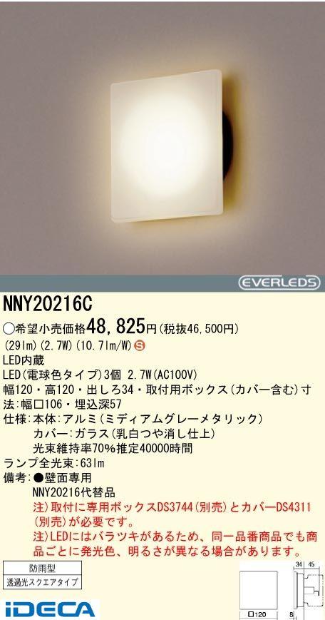 CW36812 LEDブラケットライト