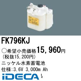 ER37026 防災照明 非常用照明器具 交換用蓄電池
