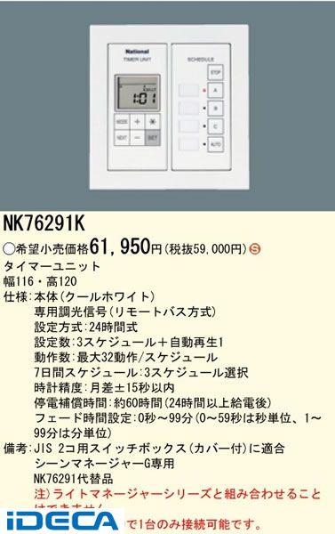 KL43285 シーンマネージャーGシステムアップタイマーユニット