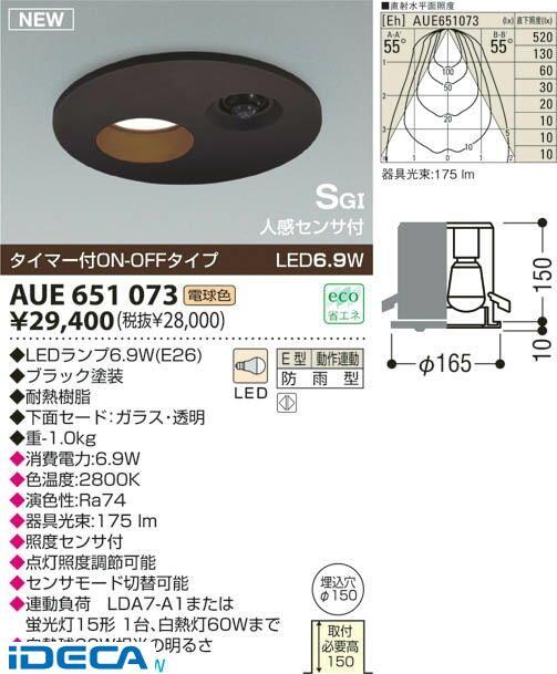 KM15884 LED 防雨型高気密SG形ダウンライト