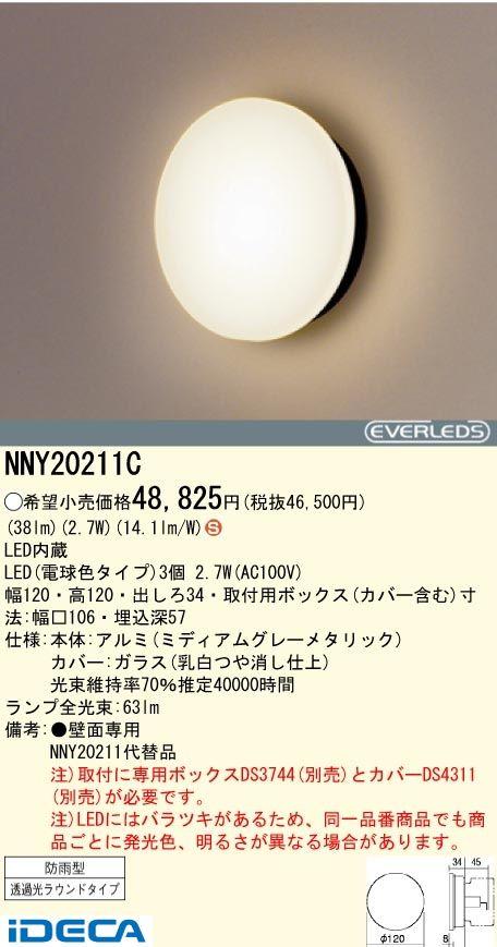 KM59592 LEDブラケットライト
