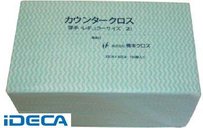 CM99234 カウンタークロス 450枚【送料無料】