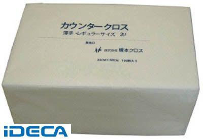 FU58730 カウンタークロス 900枚【送料無料】