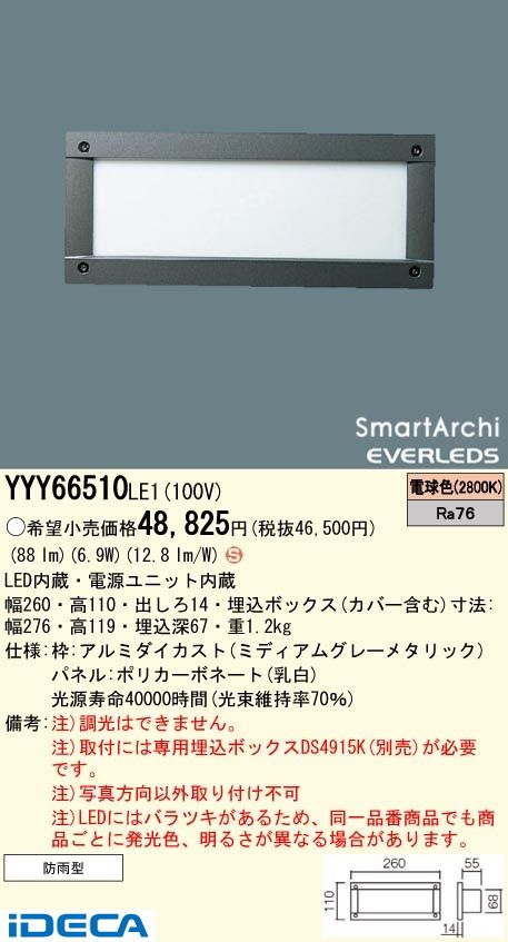 GN47234 建物周辺部照明 SmartArchiLEDフットライト