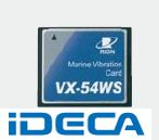 DW38069 船舶振動測定カード
