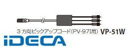 FN95063 3方向ピックアップコード PV-97I用