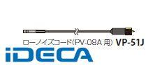 JT36844 ローノイズコード PV-08A用