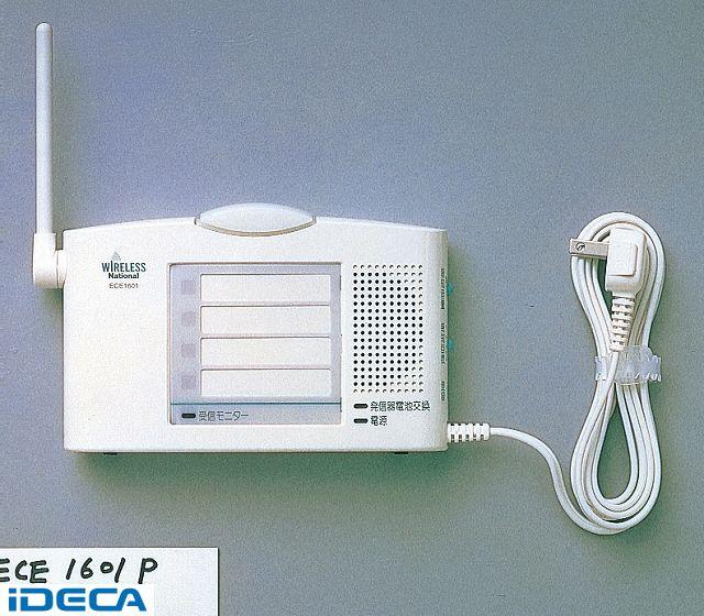 DN14164 ワイヤレスコール受信器 ECE1601P