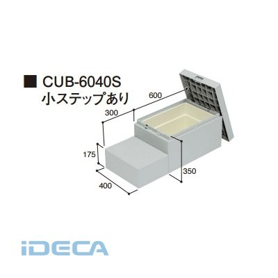 AN88764 「直送」【代引不可・他メーカー同梱不可】 ハウスステップ 600×400タイプ 収納庫付き 小ステップあり
