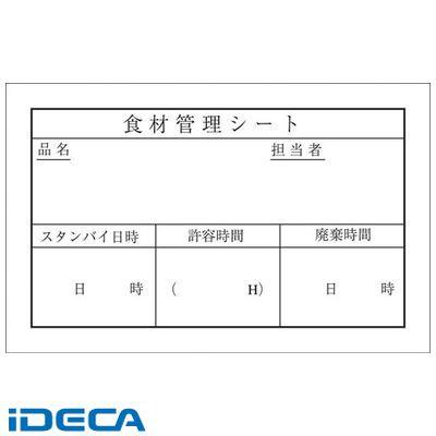 AR94187 キッチンペッタ 100枚綴・100冊入 スタンダード 002