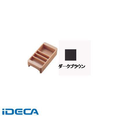 AR95274 キャンブロ コンジメントホルダー LCDCH   ダークブラウン