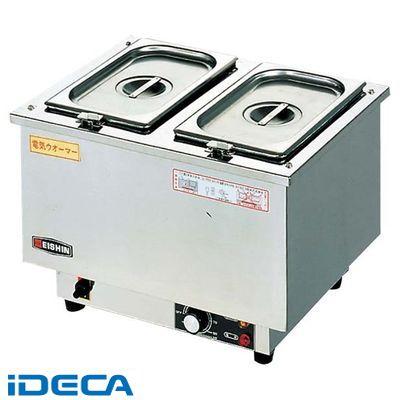 AT59220 直送 代引不可・他メーカー同梱不可 エイシン 18-8 電気ウォーマー ヨコ型 ES-3W