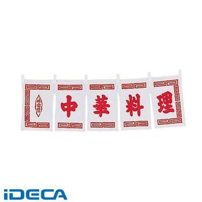 BT15641 中華料理 のれん WN-011 白