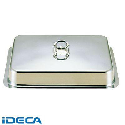 BW78554 UK18-8ユニット角湯煎用カバー 22インチ