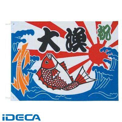 CM50861 大漁旗 K26-20B 100×150
