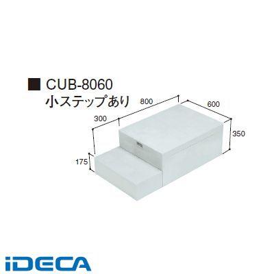 CU34333 直送 代引不可・他メーカー同梱不可 ハウスステップ 800×600タイプ 収納庫なし 小ステップあり