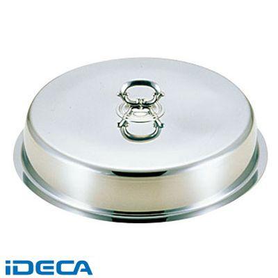 CW91073 UK18-8ユニット丸湯煎用カバー 14インチ