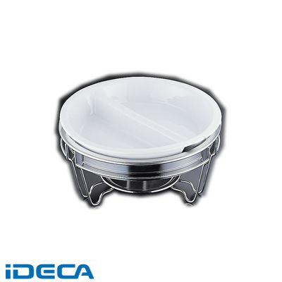 DR11604 ヴァンセンヌ 丸チェーフイング MF仕様 陶器I型仕切中皿 目皿付