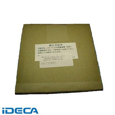 DT67159 マルチスライサー DX-100用部品 丸刃