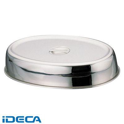 DU08260 UK18-8スタッキング小判皿カバー 18インチ用