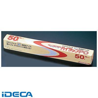 ES06186 三井 ハイラップPO 幅45×50m ケース単位30本入