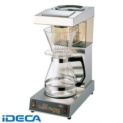 EU81282 直送 代引不可・他メーカー同梱不可 カリタ コーヒーマシン ET-12N 1.7L